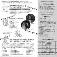 安芸キャンドルナイト2016