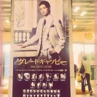 ミュージカル『グレート ギャツビー』5/24 soirée 貸切公演♪