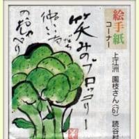 楽しい絵手紙 最終回 ☆上江洲 園枝さん〈67〉 読谷村