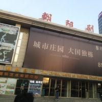 北京公演…。
