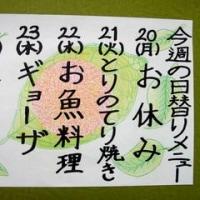 3/20(月)~3/24(金)の日替りランチ!