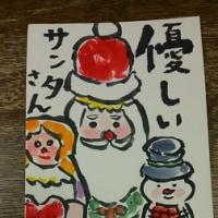 サンタさんの絵手紙