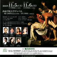 マタイ受難曲公演 in 福岡