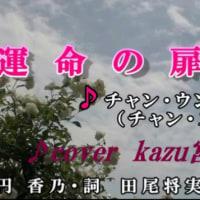 【新曲】 ♪・ 運命の扉 / チャン・ウンスク// kazu宮本