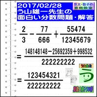解答[う山先生の分数][2017年2月28日]算数・数学天才問題【分数473問目】