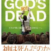 GOD'S DEAD