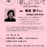 横湯園子さん講演会(1.22菊田)