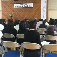 H29年度 第1回健全育成会総会