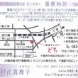 11月14日(月)から「どち」(千葉)で展示会
