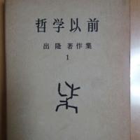 『哲学以前』という書物