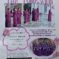 6/10(土)東葛文化祭参加