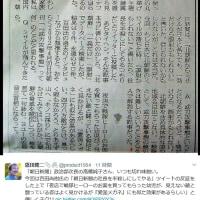朝日新聞政治部次長の高橋純子さんが書いた記事