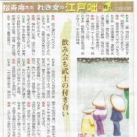 ■松寿庵先生・第237講