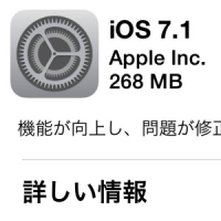 iOS7.1アップデート方法と変更点