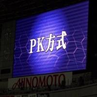 FC東京×長野@味スタ【天皇杯】