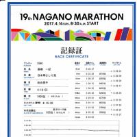 【長野マラソンの記録証、届く】