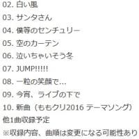 ももクロ ウィンターベストアルバム【MCZ】予約特価!収録曲&特典