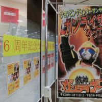 10/15(土)ショッピングセンターサンサに「鉄神ガンライザー」あらわる!!!