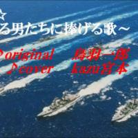 ♪・ 海の防人 / 鳥羽一郎