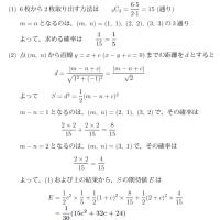 全統記述式・全国公開実戦模試 数学 301