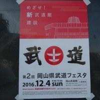 第二回岡山県武道フェスタ