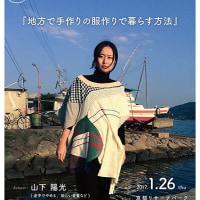 1/25から京都、福岡→長崎