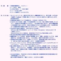 第13回菊川市陸上競技選手権大会要項!