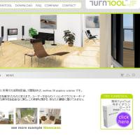 建築用Web3D「TurnTool 」
