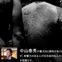 【覚せい剤】自由民主党結党以来の馬鹿者!!