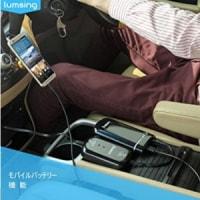 自動車のバッテリーを充電できるモバイルバッテリー