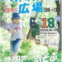 PAPAHUG広場(パパハグひろば) 全労済地域貢献助成事業