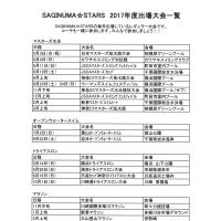 【お知らせ】 2017年度出場大会・イベントスケジュール