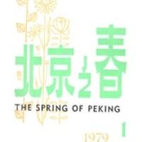 『北京之春』 《北京之春》編輯部 (1979.3-6)
