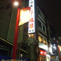 大きな提灯のある酒場 - 浅草/ニュー浅草 -