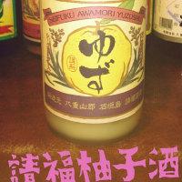 請福酒造 柚子酒