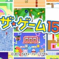 ザ☆ゲーム15