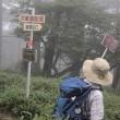 ガスの懸る釈迦ヶ岳下山道 奈良県