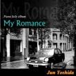 CD「My Romance」沢山の方にお聞き頂いております。