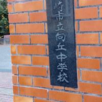 1月14日 岡本中の応援に🏐🏐🏐