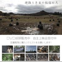 新作ドキュメンタリー『奪われた村』の監督をした豊田直巳です