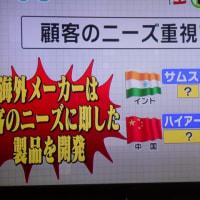 日本のメーカー 大丈夫?