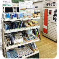 mama鉄 in 東急ハンズANNEX店 5Fに移動です!!