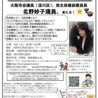 「3/3(土)淀川区説明会 ゲスト北野たえこ大阪市会議員」