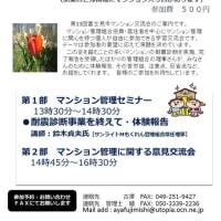 第13回富士見市マンション交流会、耐震診断事業実施後の報告です。