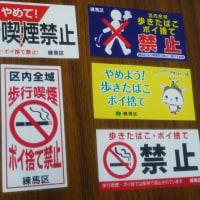 たばこポイ捨て禁止ステッカー
