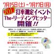 打率測定イベント・ランキング発表!!