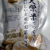 天栄米のお菓子