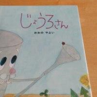 明後日1月25日(水)はウーハで渡部沙智子さんと2マン