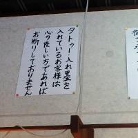 十和田 段談兎(だんだんと)