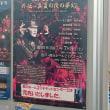 デーモン閣下☆7/8(土)耳なし芳一 外伝-真夏の夜の夢幻 Japan Pop Culture Carnival D.C.19 in Matsudo 松戸・森のホール21大ホール
